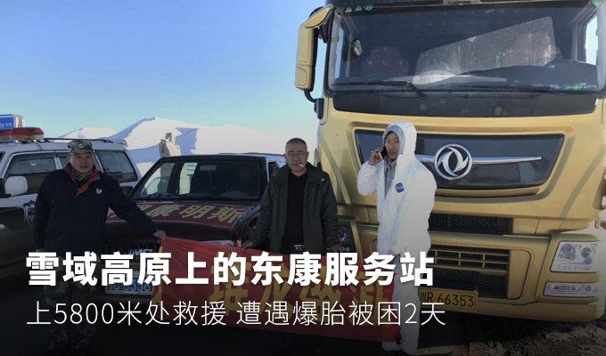 救援时爆胎被困2天 高原上的东康服务站