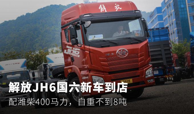 解放JH6国六领取60元的注册体验金:400马力自重不足8吨