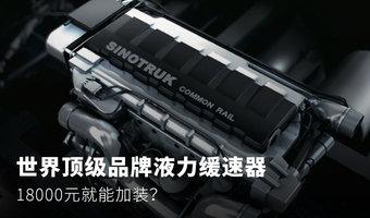 1.8万就能加装世界顶级品牌液力缓速器?
