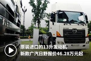 13升排量还高顶驾驶室 原装进口发动机的广汽日野 价格厚道吗?