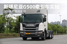 500马力高效运输 斯堪尼亚G500牵引车实拍