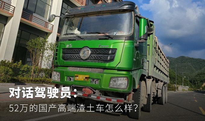 对话驾驶员:52万的国产渣土车怎么样?