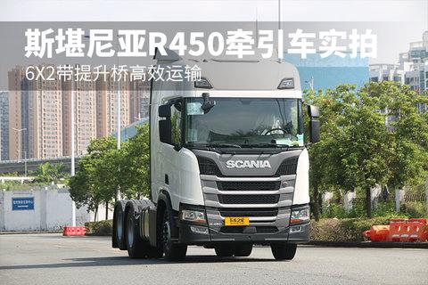 6X2带提升桥高效运输 斯堪尼亚R450牵引车实拍