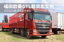270马力高顶双卧9米5 福田欧曼GTL载货车实拍
