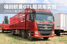 270馬力高頂雙臥9米5 福田歐曼GTL載貨車實拍