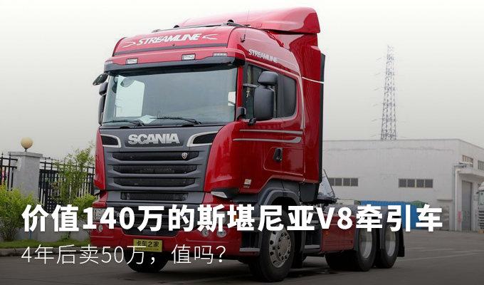 斯堪尼亚V8牵引车,4年后卖50万,值吗
