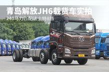 240马力匹配法士特8挡 青岛解放JH6载货车实拍
