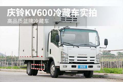 高品质蓝牌冷藏车 庆铃KV600冷藏车实拍