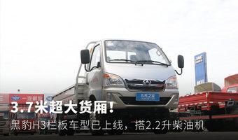 3.7米超大貨廂! 黑豹H3欄板車型已上線