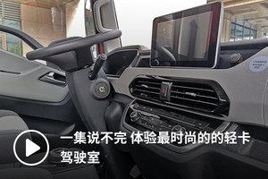 一集说不完 体验最时尚的的轻卡驾驶室