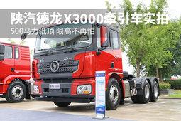 500马力低顶 限高不再怕 陕汽德龙X3000牵引车实拍