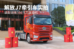 装配锡柴550马力发动机 解放J7牵引车实拍