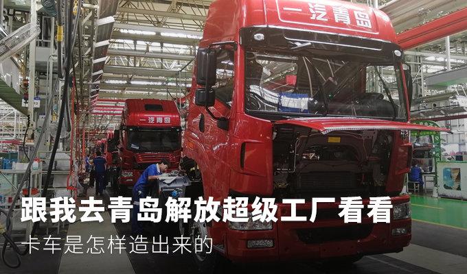 去青岛解放工厂看看,卡车是咋造出来的