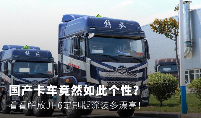 中国没有卡车文化?看看解放JH6定制版