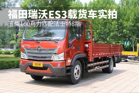 玉柴160马力匹配法士特8挡 福田瑞沃ES3载货车实拍