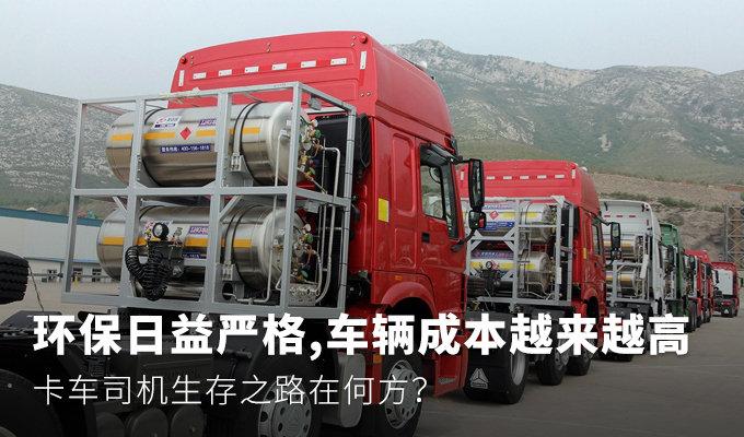 环保日益严格,卡车司机生存之路在何方