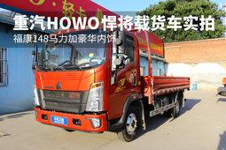 福康148馬力加豪華內飾 重汽HOWO悍將載貨車實拍