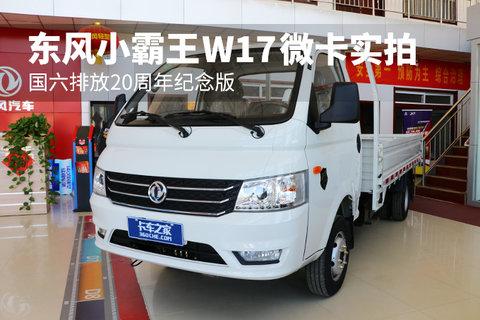 國六排放20周年紀念版 東風小霸王W17微卡實拍
