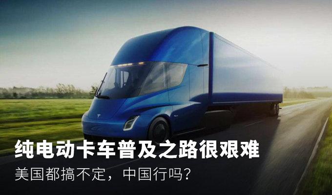 纯电动卡车普及之路很艰难,中国行吗?