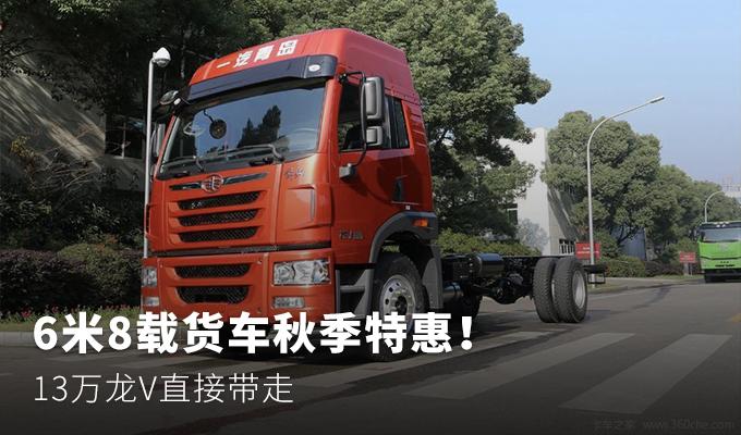 6米8载货车秋季特惠!13万龙V直接带走