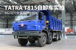 442马力全驱越野 TATRA T815自卸车实拍
