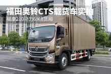 福康210马力6米8货厢 福田奥铃CTS载货车实拍