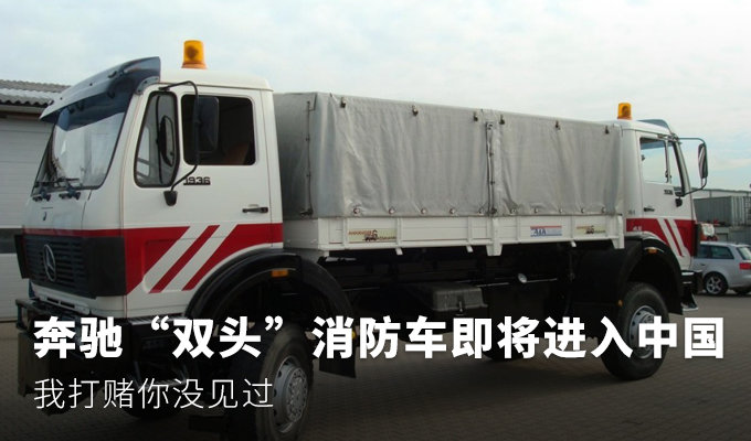 奔驰双头消防车将进入中国,你见过吗?
