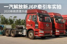 2020新款质惠升级 一汽解放新J6P牵引车实拍
