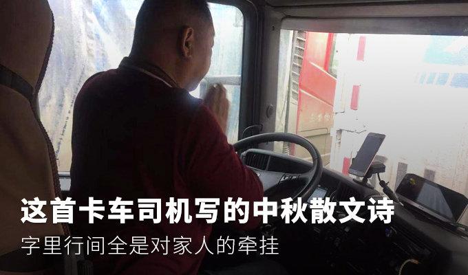 这首卡车司机写的中秋散文诗,字里行间满是对家人的挂念
