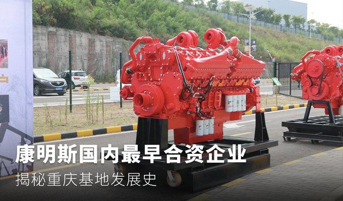 康明斯国内最早合资企业 揭秘重庆基地发展史