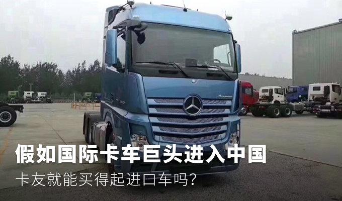 假如国际ju11net九州巨头进入中国,卡友就能买得起进口车吗?