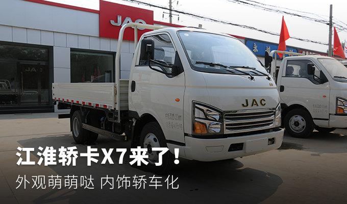 外观萌萌哒 内饰轿车化 江淮轿卡X7商贸节油版来了!