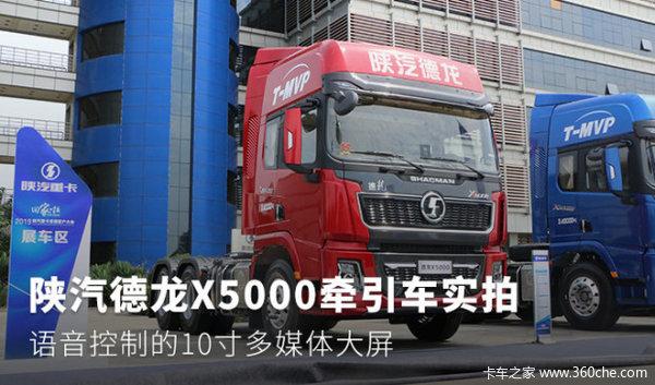 陕汽德龙X5000牵引车实拍 语音控制的10寸多媒体大屏