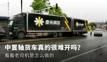 中置轴货车很难开吗?看老司机是咋做的