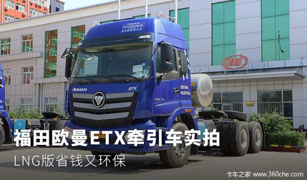 福田欧曼ETX牵引车实拍 LNG省钱又环保