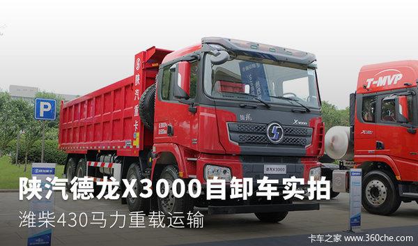 陕汽德龙X3000自卸车实拍 潍柴430马力重载运输