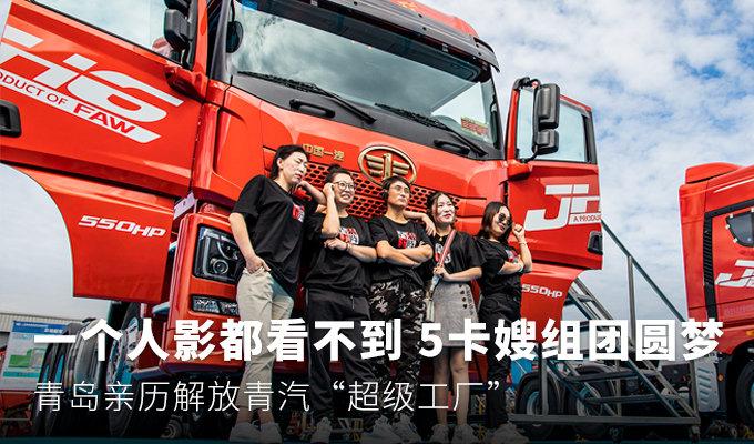卡车如何炼成? 5卡嫂组团参观青汽工厂
