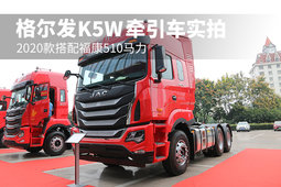 2020款搭配福康510马力 格尔发K5W牵引车实拍