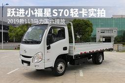 2019款110马力国六排放 跃进小福星S70轻卡实拍