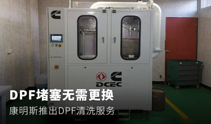 DPF堵塞不用换 康明斯推出DPF清洗服务