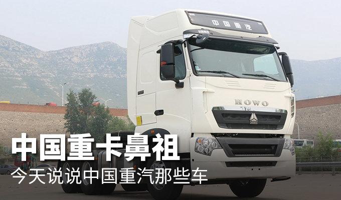 中国重卡鼻祖 今天说说中国重汽那些车