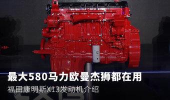 福田康明斯国六动力平台 X13发动机介绍