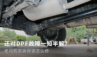 还不熟悉DPF故障?老司机告诉你该咋修