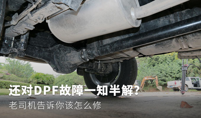 还不熟悉DPF毛病?老司机告诉你该咋修