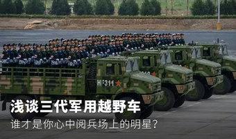 三代軍用越野車,誰才是閱兵場上的明星