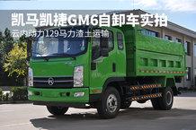 云内动力129马力渣土运输 凯马凯捷GM6自卸�实拍