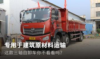 建筑原材料運輸專用車 瑞沃ES5等你來購