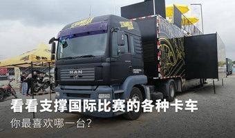 支撐國際比賽的卡車,你最喜歡哪一臺?