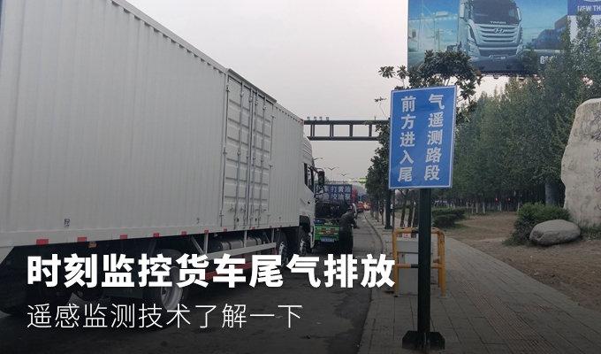 监控货车排放,遥感监测技术了解一下