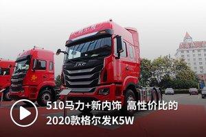 510�R力+新�蕊� 高性�r比的2020款格���lK5W